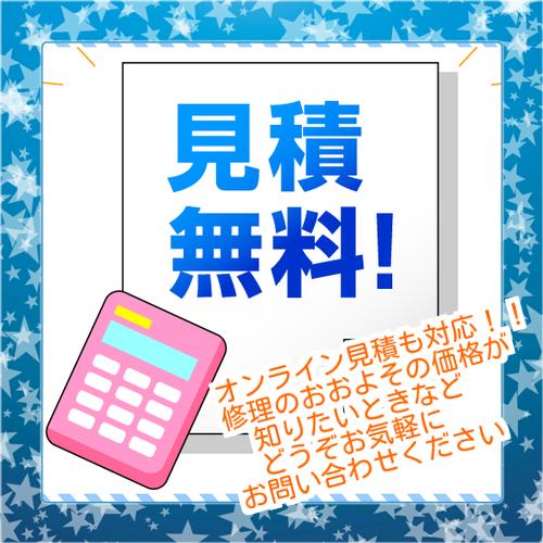 自動車鈑金塗装、板金塗装、自動車修理、秋田県横手市